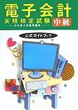 電子会計実務検定試験 中級 公式ガイドブック