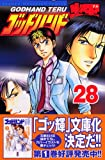 God Hand Teru (28) (Kodansha Comics-SHONEN MAGAZINE COMICS (3654 volumes)) (2006) ISBN: 4063636542 [Japanese Import]