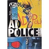 AD.POLICE end city (Dengeki Comics) ISBN: 4073101722 (1998) [Japanese Import]