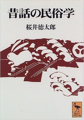 昔話の民俗学 (講談社学術文庫) ...