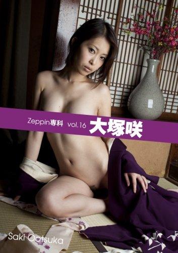 グラビアアイドル Gカップ 大塚咲 Otsuka Saki 作品集