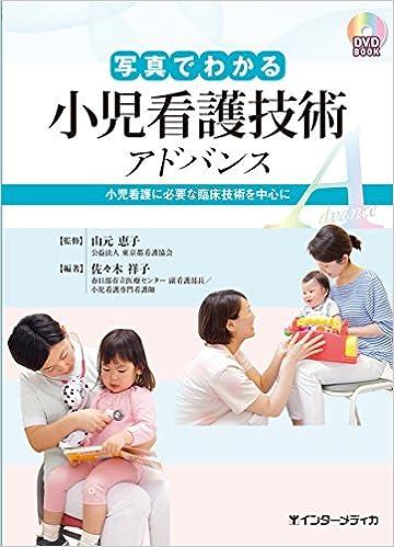 写真でわかる小児看護技術 アドバンス(DVD BOOK) (写真でわかる ...