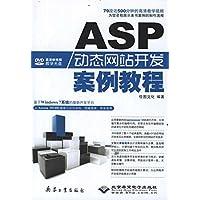 ASP动态网站开发案例教程(附光盘1张)