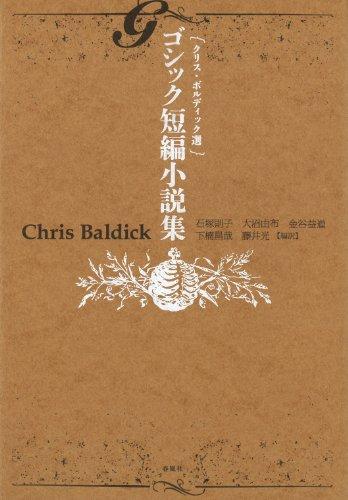 クリス・ボルディック選 ゴシック短編小説集