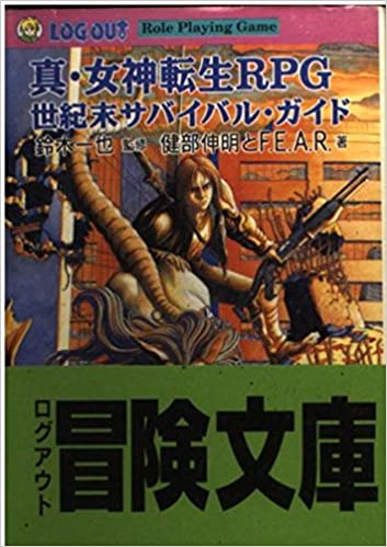 真・女神転生RPG世紀末サバイバ...