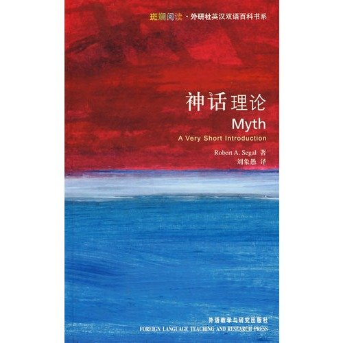 Read Online Myth Theory (Gorgeous Reading - FLTRP English-Chinese Bilingual Encyclopedia Series) (Chinese Edition) ebook