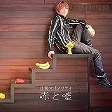 Aka To Uso - Nichijo Minority [Japan CD] STCB-6