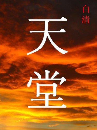 Descargar Libro ParaÍso, Vol 1 - Las Más Bonitas Citas De La Sabiduría China Bai Qing