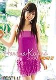 小嶋陽菜 2010年 カレンダー
