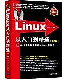 Linux从入门到精通(第2版)(附DVD-ROM光盘)