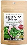 【国内生産】希少な有機栽培のモリンガです!栽培期間中、農薬・化学肥料 不使用。沖縄県産のモリンガ葉100%を使用 ノンカフェインの琉球モリンガパウダー(50g)約1か月分