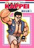 KAPPEI 1 (ジェッツコミックス)