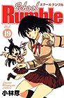 School Rumble 第19巻