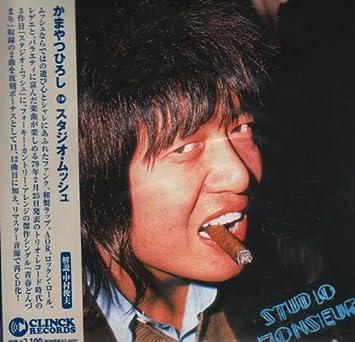 Amazon.co.jp: スタジオ・ムッシュ: 音楽