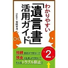 yuigonsho katuyou guide: souzoku toraburu bousi kazokusinntaku souzoku kouken (Japanese Edition)