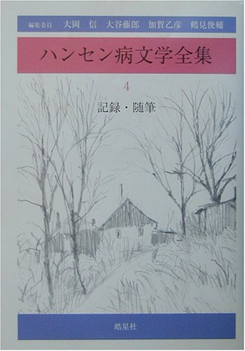 ハンセン病文学全集〈第4巻〉記録・随筆