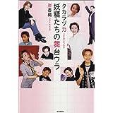 TAKARAZUKA REVUE 2013 (宝塚ムック)