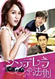 [DVD]シンデレラの法則 DVD-SET1