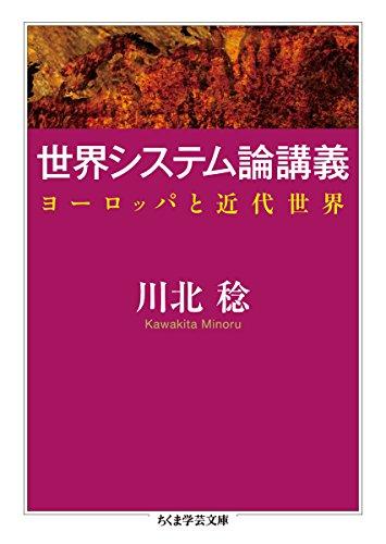 世界システム論講義: ヨーロッパと近代世界 (ちくま学芸文庫)