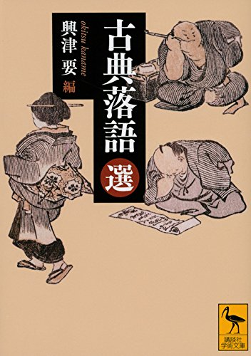 古典落語(選) (講談社学術文庫)