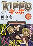 KIPPO 13 (YKコミックス)