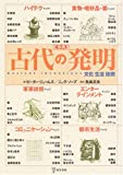 img - for Culture, lifestyle and technology - invention of ancient encyclopedia (2005) ISBN: 4887217102 [Japanese Import] book / textbook / text book