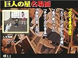 Kyojin no Hoshi: The Anime Super Remix [Japan Import]