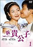 [DVD]新貴公子 DVD-BOX
