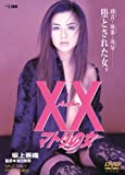 Original Video - Another Xx Matori No Onna [Japan DVD] DYTD-3260