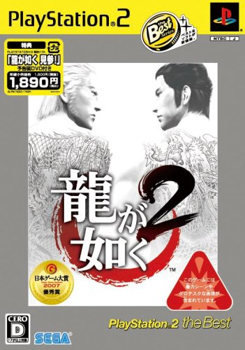 龍が如く2 [プレイステーション2 the Best] (「龍が如く 見参!」予告編DVD同梱版)