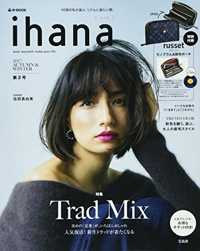 ihana(イハナ) 2017 AUTUMN & WINTER (e-MOOK)
