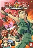 陰陽大戦記(8) [DVD]