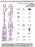 Discover Japan_TRAVEL ニッポンの一流ホテル・リゾート&名旅館