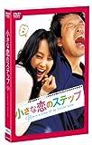 [DVD]小さな恋のステップ