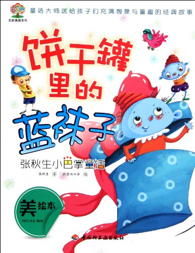 Zhang Qiusheng Little Palm Fairy Tales(The Blue Sock in Cookie Jar)--Rainbow Tree·Masters Collection Series (Chinese Edition)