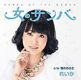 Reika - Onna No Samba / Akogare No Hito [Japan CD] YZME-15082