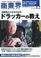 商業界 2010年 12月号 [雑誌]