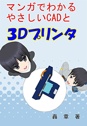3D Printer by TinkerCAD  Comic version (Japanese Edition)