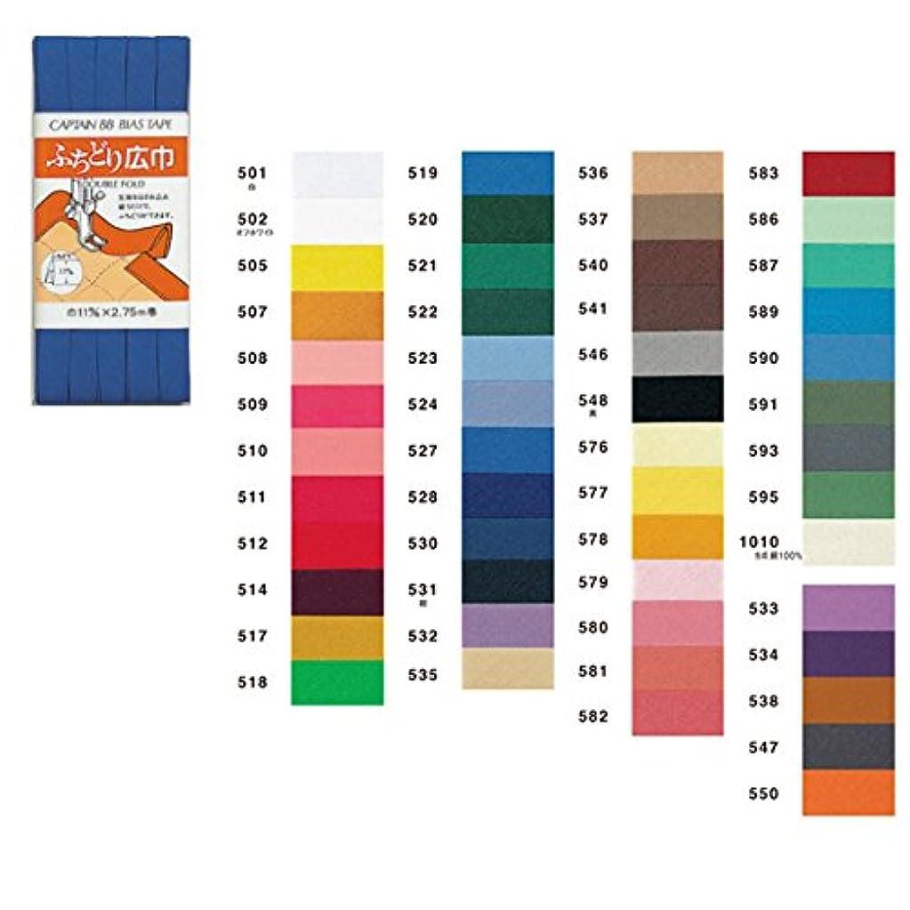 寛容流体サーフィンCAPTAIN88 やわらかガーゼ両折 巾12.7mmX2.5m巻 【COL-4】 CP121-4