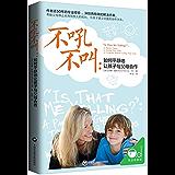 不吼不叫:如何平静地让孩子与父母合作(樊登读书会和逻辑思维强力推荐,帮助父母停止无用而伤人的吼叫,与孩子建立全面的合作关系)