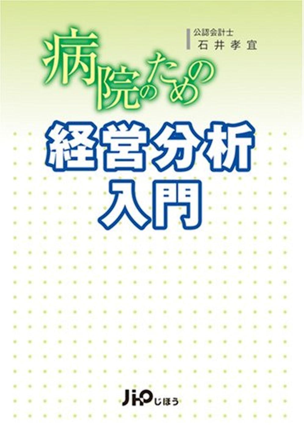 幻想ワイプパトロール図解 ドラッカーに学ぶ歯科医院経営50のヒント (QDM(クイントデンタルマネジメント) Vol.01)