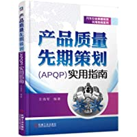 产品质量先期策划(APQP)实用指南