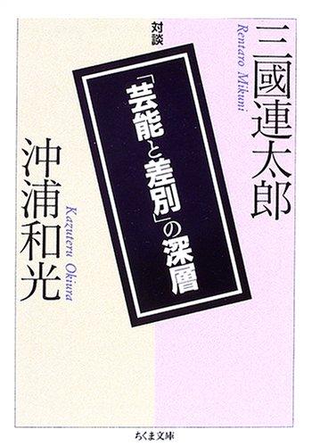 「芸能と差別」の深層―三国連太郎・沖浦和光対談 (ちくま文庫)