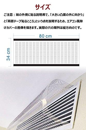 エアコン風よけカバー 冷気発散原理 落下防止超軽量 目立たない透明タイプ 液晶表示・制御信号を邪魔せず 冷房暖房通用 両面テープだけ装着 すべて機種対応 (34 x 80cm)