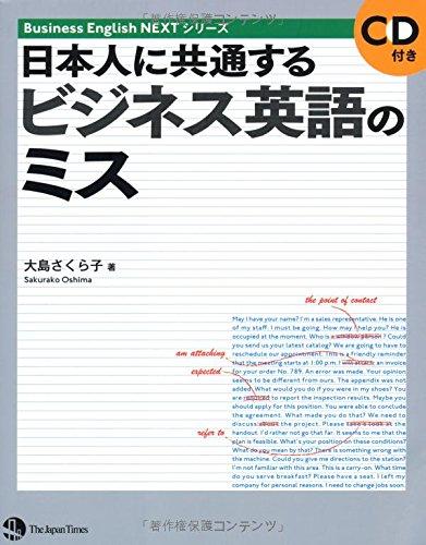 日本人に共通するビジネス英語のミス (Business English NEXTシリーズ)