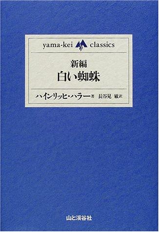 新編・白い蜘蛛 (yama‐kei classics)