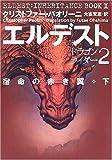 ドラゴンライダー2 エルデスト 宿命の赤き翼(下) (ドラゴンライダー (2))