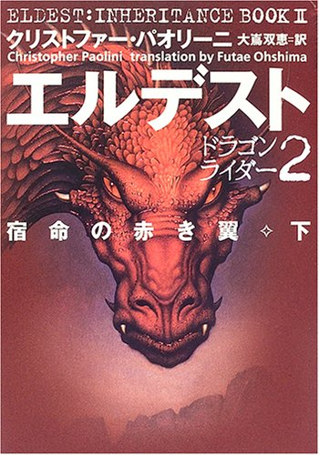 Eldest: Inheritance Series Book2 Vol. 2 of 2 - Book  of the Inheritance Cycle