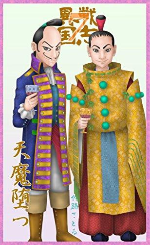 isengokusi7: tenma othu (Japanese Edition)