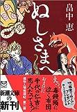 ぬしさまへ しゃばけシリーズ2 (新潮文庫)